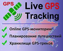 GPS-мониторинг, хранилище GPS-треков и путевых точек