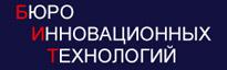 Бюро Инновационных Технологий.