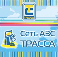 Сеть АЗС Трасса - официальный партнёр Клуба